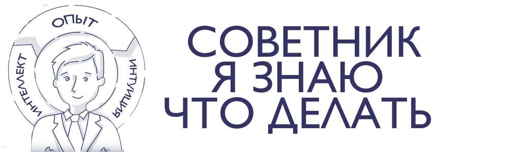 советник.москва